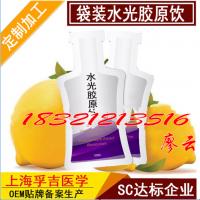 上海孚吉30ml异形自立袋饮品ODM代加工  直销