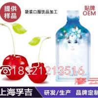 上海孚吉30ml异形自立袋饮品ODM代加工  微商