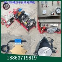 全国发货400-630液压热熔对接焊机 燃气自来水管焊接机