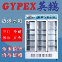 上海防爆冰箱,北京实验室防爆冰箱,新疆中石化防爆冰箱