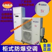 深圳石油化工防爆空调 广州防爆空调厂家