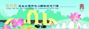 圆明园开放30周年 前五千游客将获赠纪念票