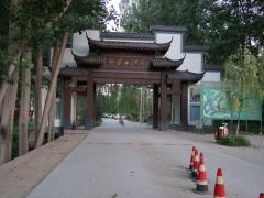 顺平盘古文化研究会一次会议在盘古小江南召开 (7411播放)