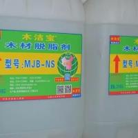 MJB-NS木家具专用脱脂剂 木制品脱脂剂 木材脱脂剂