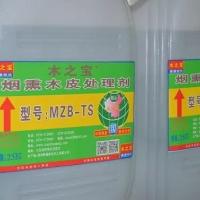 木之宝MZB-TS型烟熏木皮专用处理剂