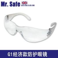 生产销售英国安全先生G1防雾防刮擦眼镜