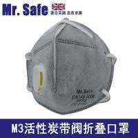 大量批发英国安全先生一次性防尘活性炭口罩