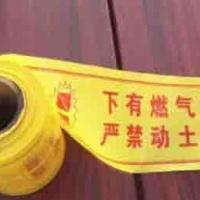 燃气地埋警示带 埋地式管道警示带 工厂直销地埋警示带
