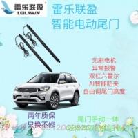 深圳雷乐联盈探险者电动尾门厂家直销