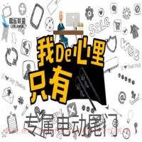 深圳雷乐联盈众泰T700电动尾门厂家直销