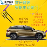 深圳雷乐联盈荣威RX5电动尾门厂家直销