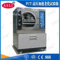 线路板PCT高压试验箱