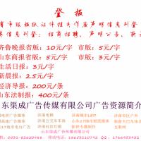 齐鲁晚报济南版登报挂失 专业办理证件挂失业务