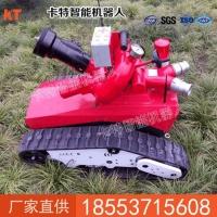 RXR-M50D灭火机器人质量  灭火机器人价格