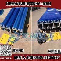 韩国进口铝合金轨道1-2吨 东星品牌 高强度铝合金轨道价钱