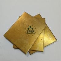 H59 H62黄铜板 国标黄铜板 1米*2米黄铜大板 环保黄铜板厂家