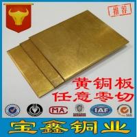 h62黄铜板 耐磨中厚黄铜板材 雕刻黄铜板厂家 耐腐蚀强切割定制