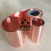 【宝鑫铜业】铜带厂家 c1020紫铜带 无氧铜箔 0.05 0.08mm