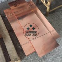 专业生产 装饰专用紫铜板 c1020紫铜板 进口紫铜板 紫铜板厂家