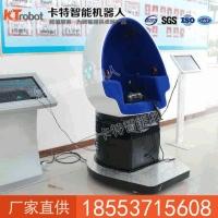 9DVR可旋转蛋壳座椅直销 9DVR可旋转蛋壳座椅低消费