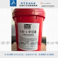 牵引液UB-3UB-2,机械专用牵引液-2-3优惠中