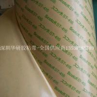 深圳3m代理商出售416p胶带