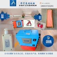厂家直销矿用KXJ-48P型张力传感器皮带保护装置