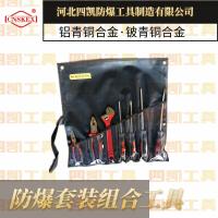 河北四凯防爆组合工具10件套厂家防爆工具