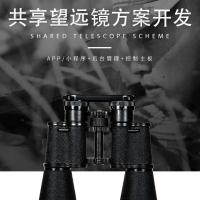 深圳迪尔西共享望远镜解决方案开发嵌入式软硬件APP