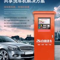 深圳迪尔西_共享洗车机方案_软硬件APP定制开发