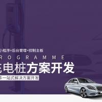 深圳迪尔西_共享充电桩方案_小程序APP软硬件方案