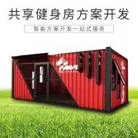 深圳迪尔西共享健身房_软硬件一体化方案开发_APP