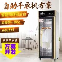 深圳迪尔西_共享干衣机方案开发_APP小程序开发