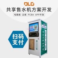 深圳迪尔西_共享售水机方案开发_APP软硬件一体化