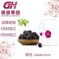 浙江枸杞酵素固体饮料 30ml/50ml复配酵素饮贴牌厂家