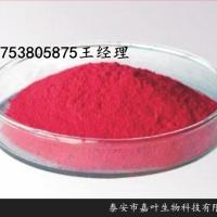山东厂家苋菜红 泰安现货 食品级 85% 红色粉状