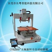 长粤智能CY5220D五轴旋转全自动硅胶机