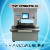 长粤智能CY--A1系列透明胶智能视觉封胶机