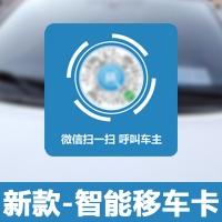 扫码挪车卡  微信扫码挪车卡  保护隐私/快速便捷/全国通话