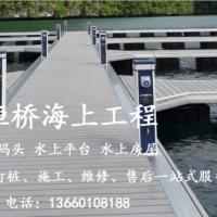 铝合金结构浮码头改造、维修