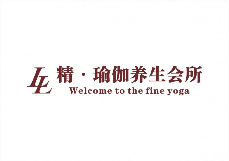 青岛最好瑜伽教练培训馆是哪家?青岛精瑜伽养生会馆