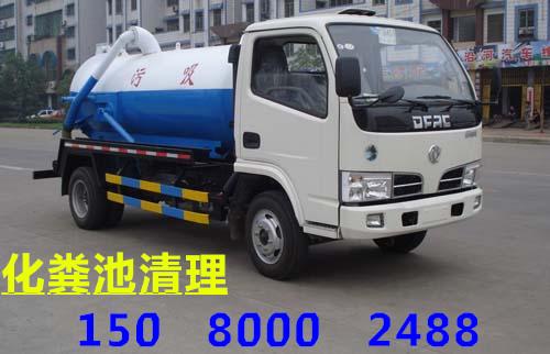 闽侯县化粪池清理15080002488闽侯县清理化粪池
