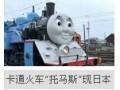 """卡通火车""""托马斯""""现日本 有望暑期开始运营(图)"""