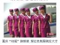"""重庆""""动姐""""换新装 紫红色制服端庄大方"""