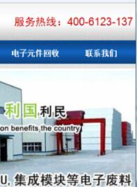 杨浦线路板回收400-6123137杨浦电路板回收公司