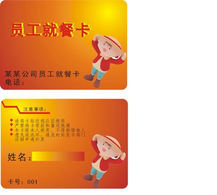 成都员工就餐卡系统028-65385126捷德10年品质