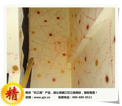 热销忆江南云丝漆室内装修新型沙发墙装饰建材