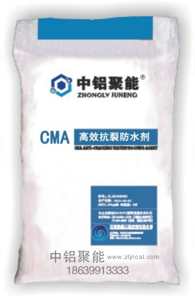 CMA高性能抗裂防水剂