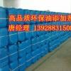 高热值配方环保油乳化剂,甲醇燃料乳化剂
