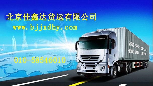 北京到兰州物流专线  北京至兰州物流专线
